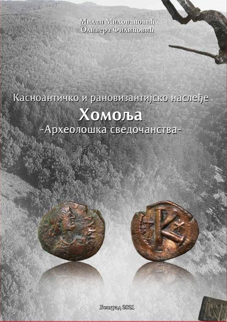 Kasnoanticko i ranovizantijsko nasledje Homolja