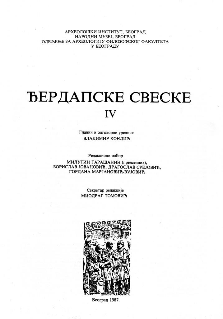 Djerdapske sveske 4 korica - Copy